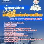 สรุปแนวข้อสอบผู้ตรวจสอบ ธนาคารแห่งประเทศไทย ธปท. (ใหม่)