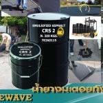 ยางมะตอยน้ำ CRS-2 คืออะไร? ใช้งานอย่างไร?? ถูกกว่าหรือ???