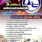 สรุปแนวข้อสอบพนักงานสารสนเทศ การท่องเที่ยวแห่งประเทศไทย ททท. (ใหม่)