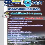 สรุปแนวข้อสอบเจ้าหน้าที่วิเคราะห์ 3-4 (นิติศาสตร์) บริษัท ท่าอากาศยานไทย ทอท AOT (ใหม่)