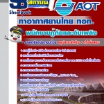 สรุปแนวข้อสอบพนักงานกู้ภัยและดับเพลิง บริษัท ท่าอากาศยานไทย ทอท AOT (ใหม่)
