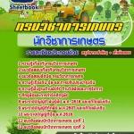 สรุปแนวข้อสอบนักวิชาการเกษตร กรมวิชาการเกษตร (ใหม่)