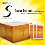 ไบออสไลฟ์ เอส Bios Life S 1 กล่อง 60 ซอง เฟิร์มหุ่นด้วยวิตามินและเกลือแร่ ลดน้ำหนักแบบปลอดภัยสุดๆ