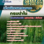 สรุปแนวข้อสอบเจ้าพนักงานการเกษตร กรมป่าไม้ (ใหม่)