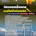 สรุปแนวข้อสอบวิศวกรเครื่องกล กฟผ. การไฟฟ้าฝ่ายผลิตแห่งประเทศไทย (ใหม่)