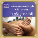 นวดไทย Signature Thai Massage 1 ครั้ง ( 120 นาที )
