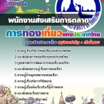 สรุปแนวข้อสอบพนักงานส่งเสริมการตลาด การท่องเที่ยวแห่งประเทศไทย ททท. (ใหม่)