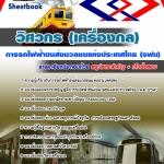สรุปแนวข้อสอบวิศวกร(เครื่องกล) การรถไฟฟ้าขนส่งมวลชนแห่งประเทศไทย รฟม.(ใหม่)
