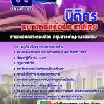 สรุปแนวข้อสอบนิติกร ธนาคารแห่งประเทศไทย ธปท. (ใหม่)