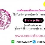 เปิดสอบ กรมกิจการสตรีและสถาบันครอบครัว จำนวน 24 อัตรา ตั้งแต่วันที่ 16 - 22 พฤศจิกายน 2560
