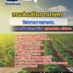 สรุปแนวข้อสอบวิศวกรการเกษตร กรมส่งเสริมการเกษตร (ใหม่)