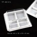 กล่องบรรจุอาหาร ขนม และเบเกอรี่ต่างๆ TP -38 สีขาว มี 4 ช่อง