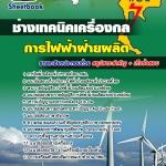 สรุปแนวข้อสอบช่างเทคนิคเครื่องกล กฟผ. การไฟฟ้าฝ่ายผลิตแห่งประเทศไทย (ใหม่่)