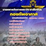 สรุปแนวข้อสอบนายทหารกิจการและประชาสัมพันธ์ กองทัพอากาศ (ใหม่)