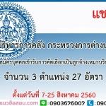 เปิดสอบ สำนักบริหารการคลัง กระทรวงการต่างประเทศ จำนวน 27 อัตรา ตั้งแต่วันที่ 7 - 25 สิงหาคม 2560