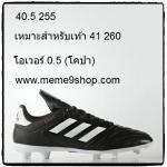 adidas Copa 17.3 FG Core Black/White/Core Black
