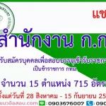 เปิดสอบ สำนักการแพทย์กรุงเทพมหานคร จำนวน 715 อัตรา ตั้งแต่วันที่ 28 สิงหาคม - 15 กันยายน 2560