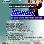 สรุปแนวข้อสอบฝ่ายระบบการดูแลกิจการ ไปรษณีย์ไทย (ใหม่)