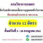 เปิดสอบ กรมวิชาการเกษตร จำนวน 12 อัตรา ตั้งแต่วันที่ 2 - 20 กรกฎาคม 2561
