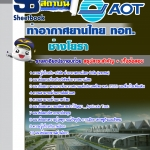 สรุปแนวข้อสอบช่างโยธา บริษัท ท่าอากาศยานไทย ทอท AOT (ใหม่)