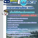 สรุปแนวข้อสอบเจ้าหน้าที่บริการท่าอากาศยาน บริษัทการท่าอากาศยานไทย ทอท AOT (ใหม่)