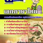 สรุปแนวข้อสอบครูผู้ช่วย สพฐ. เอกภาษาไทย (ใหม่)
