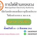 เปิดสอบ การไฟฟ้านครหลวง จำนวน 124 อัตรา ตั้งแต่วันที่ 14 - 23 สิงหาคม 2561