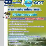 สรุปแนวข้อสอบนักวิชาการขนส่ง บริษัทการท่าอากาศยานไทย ทอท AOT (ใหม่)