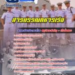 สรุปแนวข้อสอบสารบรรณทหารเรือ กองทัพเรือ (ใหม่)