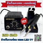 หัวแร้งมหาเทพ 1 แบบปลายคู่ สำหรับงานซ่อม-ถอดหลอด LED ESD SMD