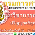 เปิดสอบ กรมการศาสนา ตำแหน่งนักวิชาการศาสนา (ป.ตรี ทุกสาขา) ตั้งแต่วันที่18 - 22 กันยายน 2560