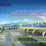 เปิดสอบ บริษัท ท่าอากาศยานไทย จำกัด จำนวน 330 อัตรา ตั้งแต่วันที่ 15 มกราคม - 9 กุมภาพันธ์ 2561