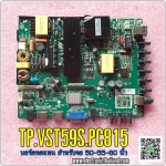 TP.VST59S.PC815 บอร์ดทดแทน TV LED FHD สำหรับจอ 50-55-60 นิ้ว