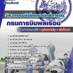 สรุปแนวข้อสอบวิศวกรรมอิเล็กทรอนิกส์การบิน กรมการบินพลเรือน (ใหม่)
