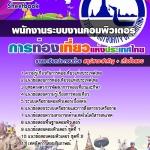 สรุปแนวข้อสอบพนักงานระบบคอมพิวเตอร์ การท่องเที่ยวแห่งประเทศไทย ททท. (ใหม่)
