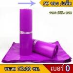 ซองพลาสติก สีม่วงเบอร์ 0 จำนวน 50 ใบ