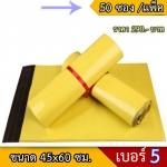 ซองพลาสติก สีเหลือง เบอร์ 5 จำนวน 50 ใบ