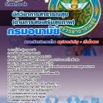 สรุปแนวข้อสอบนักวิชาการสาธารณสุข (ด้านการส่งเสริมสุขภาพ) กรมอนามัย (ใหม่)