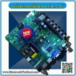 "SKR.801 Universal All in One บอร์ดทดแทนเพื่อซ่อม LED TV. 32-46"""