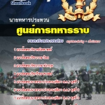 แนวข้อสอบนายทหารประทวน(อัตรา ส.อ.) ศูนย์การทหารราบ (ใหม่)