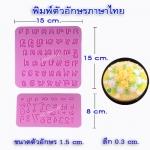 ตัวอักษรภาษาไทย