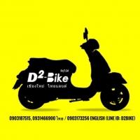 ร้านBest Scooter Rental Chiang Mai เช่ามอไซด์ เชียงใหม่ D2-Bike