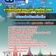 สรุปแนวข้อสอบพนักงานส่งเสริมการท่องเที่ยว การท่องเที่ยวแห่งประเทศไทย ททท. (ใหม่) thumbnail 1