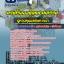 สรุปแนวข้อสอบผู้ควบคุมมลพิษทางน้ำ กรมโรงงานอุตสาหกรรม (ใหม่) thumbnail 1
