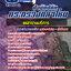 สรุปแนวข้อสอบพนักงานบริการ สำนักงานปลัดกระทรวงกลาโหม (ใหม่) thumbnail 1