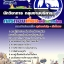 สรุปแนวข้อสอบนักวิชาการ กลุ่มงานบริหาร การท่องเที่ยวแห่งประเทศไทย ททท. (ใหม่) thumbnail 1