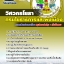 สรุปแนวข้อสอบวิศวกรโยธา กรมโยธาธิการและผังเมือง (ใหม่) thumbnail 1