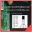 บอร์ดทดแทนเพื่อซ่อม LED Universal All in One มหาเทพ1 เมนูไทย แท่นจีน 32 นิ้ว แถมรีโมทฟรี thumbnail 4