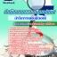 สรุปแนวข้อสอบนักวิชาการคอมพิวเตอร์ สำนักงานตรวจเงินแผ่นดิน (สตง.) (ใหม่) thumbnail 1