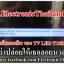 #IC แก้อาการ USB TOSHIBA LED TV อะไหล่ของแท้ต้องที่นี่ โปรดระวังสินค้าลอกเลียนแบบ (Original) for Repair TOSHIBA LED TV thumbnail 2